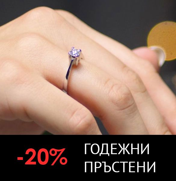 Engagement 20 off